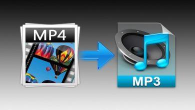 Photo of چگونه فایلهای MP4 را به MP3 تبدیل کنیم