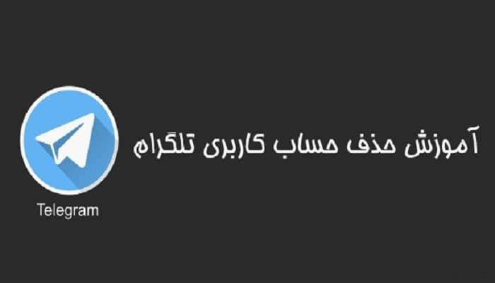 چگونه اکانت پاک شده تلگرام از گوشی را برگردانیم چگونه اکانت تلگرام را پاک کنیم - وان هو