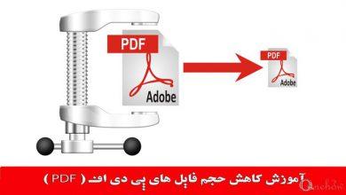 Photo of چگونه حجم فایل pdf خود را کاهش دهیم