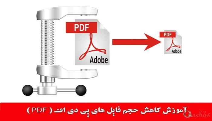 چگونه حجم فایل پی دی اف خود را کاهش دهیم؟